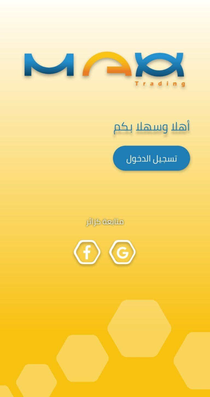 maxtrading_app1.jpg